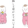 双子って最強におもしろカワイイ…ふと目を離したすきに、起きていることのタイトル画像