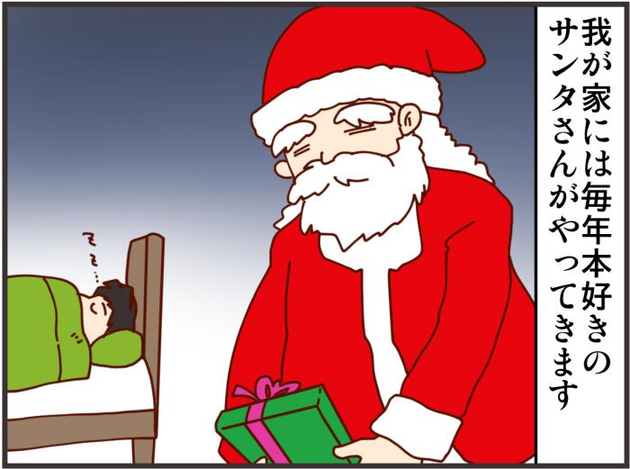 動画でサンタさん撮影!とやる気な娘。今年のクリスマスもドキワクですの画像1
