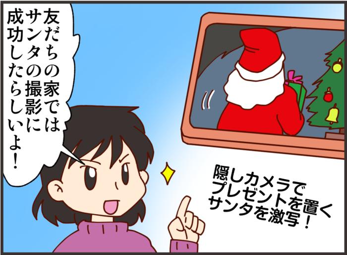 動画でサンタさん撮影!とやる気な娘。今年のクリスマスもドキワクですの画像7