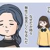 「なかよし親子」のはずなのに。友達に言えないモヤモヤは、どうして?のタイトル画像