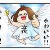ポジティブ!たまに仰天? 5歳娘の「いいね語録」!!!のタイトル画像