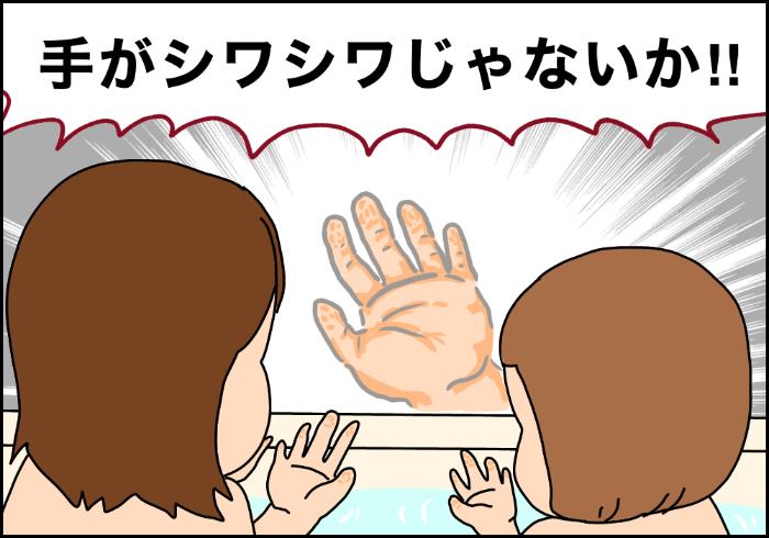 長風呂で手がシワシワに…。元に戻そうと、子どものとった方法が天才!の画像25
