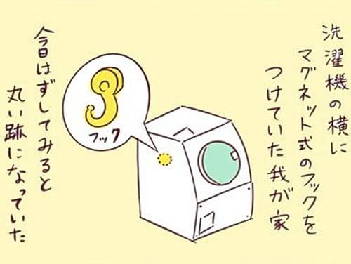 """洗濯機の丸い跡。大人には""""よごれ""""に見えても、ピュアな瞳にはこう見えるのタイトル画像"""
