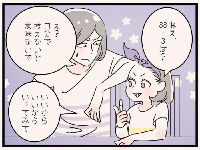 「ん…?」明け方、ふと感じる違和感。目覚めた母が見たものは…!!の画像3