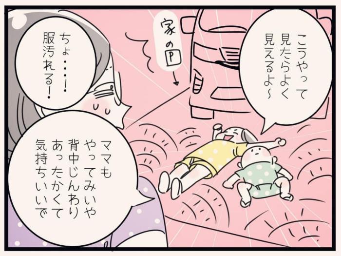 「ん…?」明け方、ふと感じる違和感。目覚めた母が見たものは…!!の画像24