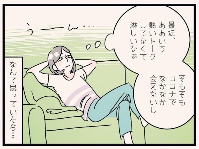 「ん…?」明け方、ふと感じる違和感。目覚めた母が見たものは…!!の画像13