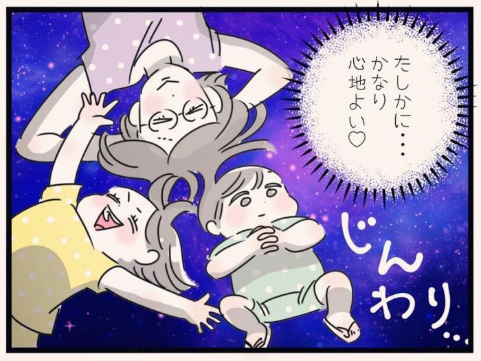 「ん…?」明け方、ふと感じる違和感。目覚めた母が見たものは…!!の画像25