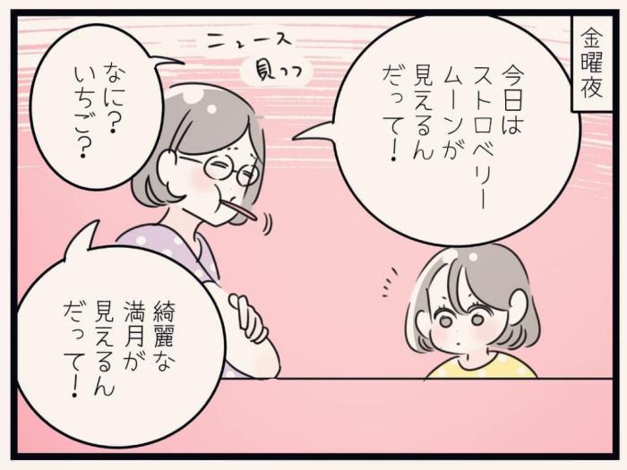 「ん…?」明け方、ふと感じる違和感。目覚めた母が見たものは…!!の画像22