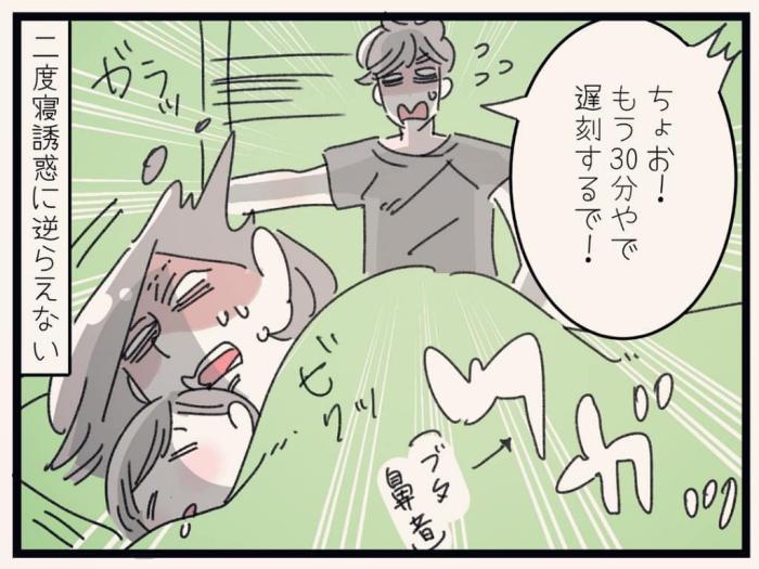 「ん…?」明け方、ふと感じる違和感。目覚めた母が見たものは…!!の画像20