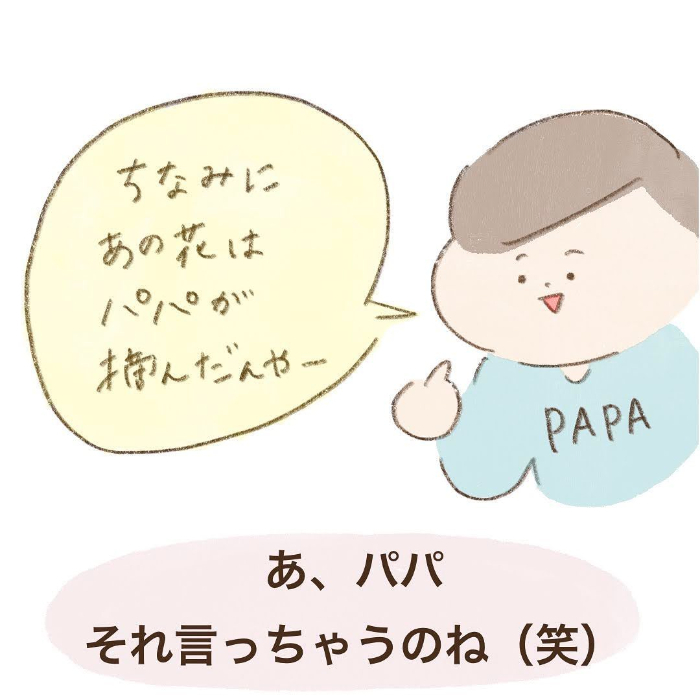 息子から「初めてのプレゼント」にウルッ…からの、涙乾かす夫の一言(笑)の画像25