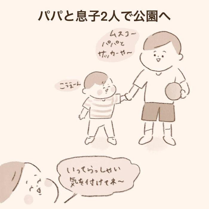 息子から「初めてのプレゼント」にウルッ…からの、涙乾かす夫の一言(笑)の画像28