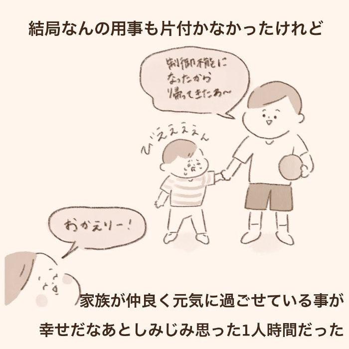 息子から「初めてのプレゼント」にウルッ…からの、涙乾かす夫の一言(笑)の画像35