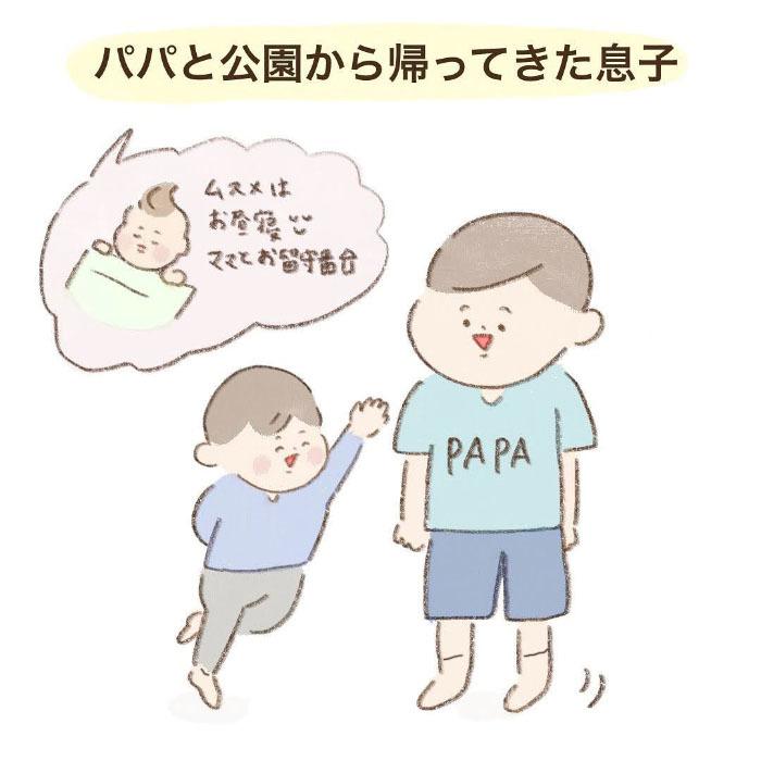 息子から「初めてのプレゼント」にウルッ…からの、涙乾かす夫の一言(笑)の画像15