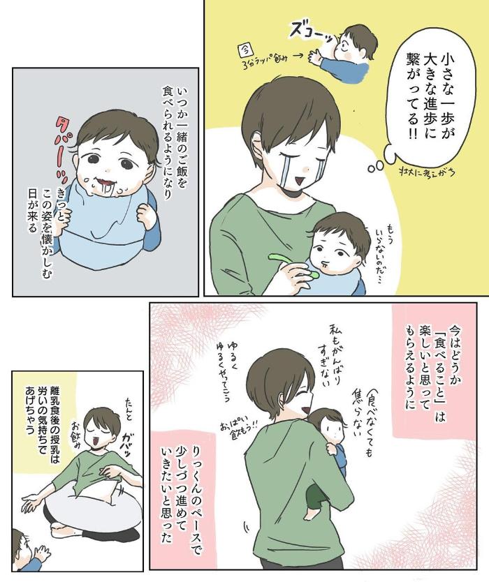 大丈夫、ちゃんと愛せるよ…。自分を責めてばかりいた、産後の私に伝えたいの画像10