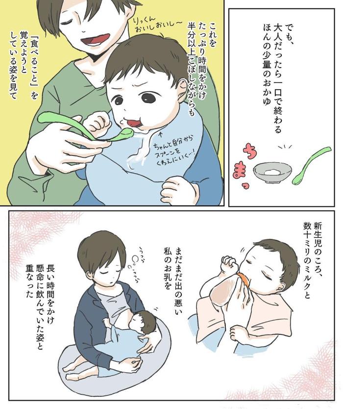 大丈夫、ちゃんと愛せるよ…。自分を責めてばかりいた、産後の私に伝えたいの画像9