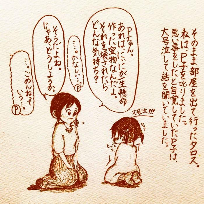 仲良し兄妹がある日、シリアスな大喧嘩。壊れた宝物に、なにを思う…?の画像23