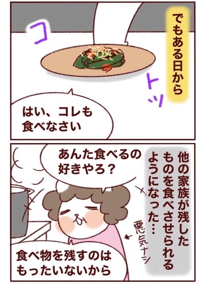 母の笑顔が見たかったけど…。「何でも食べる子」をやめた私が、それで良いと思う理由の画像2