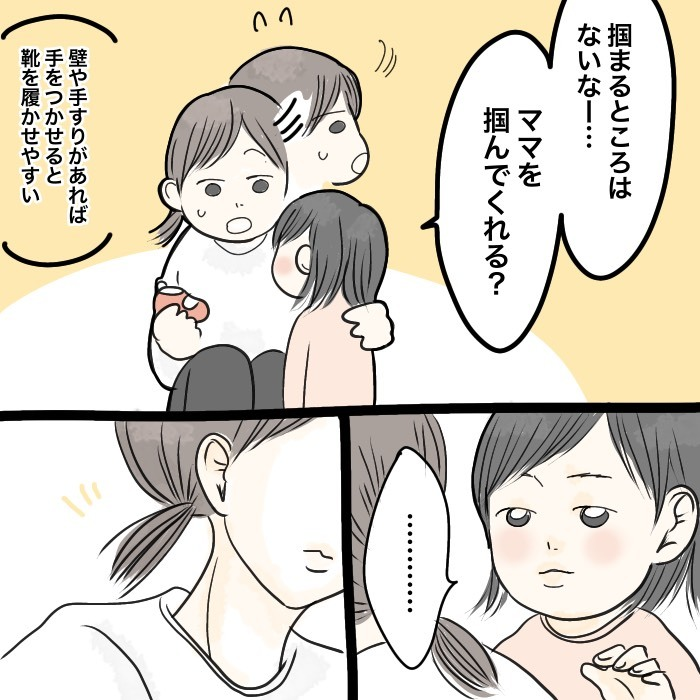 ママをつかんで!言われた娘が、手を伸ばす先は…<第5回投稿コンテスト NO.24>の画像2