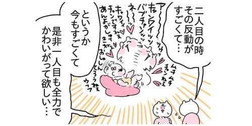 「1人目からデレデレにかわいがって〜!」今、出産前の自分に伝えたいことのタイトル画像