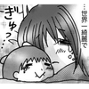 「おかあさん寝られないからおっぱいいらない」息子の言葉に涙<第5回投稿コンテスト NO.25>のタイトル画像