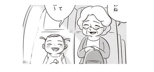 電車に乗るって、冒険だったんだ。3歳児といると、動作すべてが新鮮に輝く /9話前編のタイトル画像