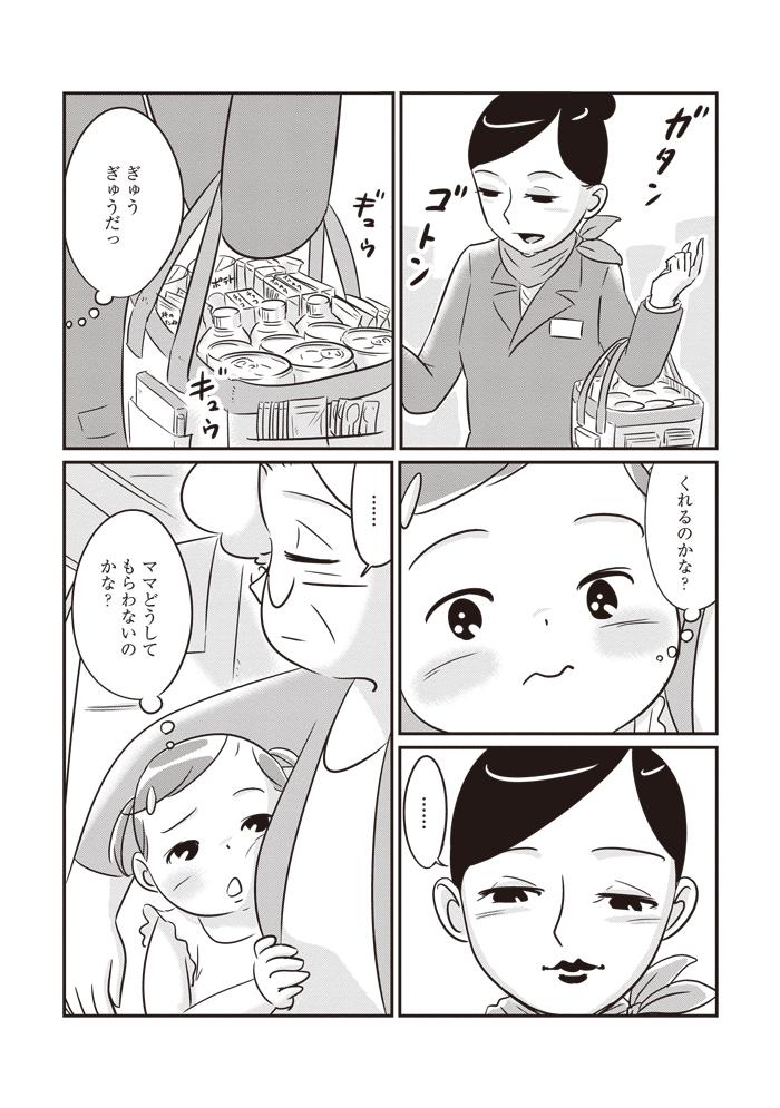 この間まで赤子だった娘と、口喧嘩だなんて。ごめんね、幸せで笑っちゃう /9話後編の画像1