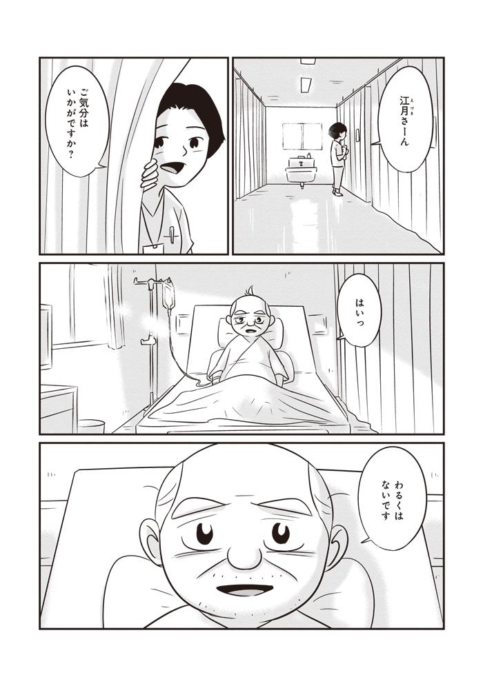 3歳の娘に、父の病はあまりに重い。せめて、笑顔のパパでいたいんだ /10話前編の画像4