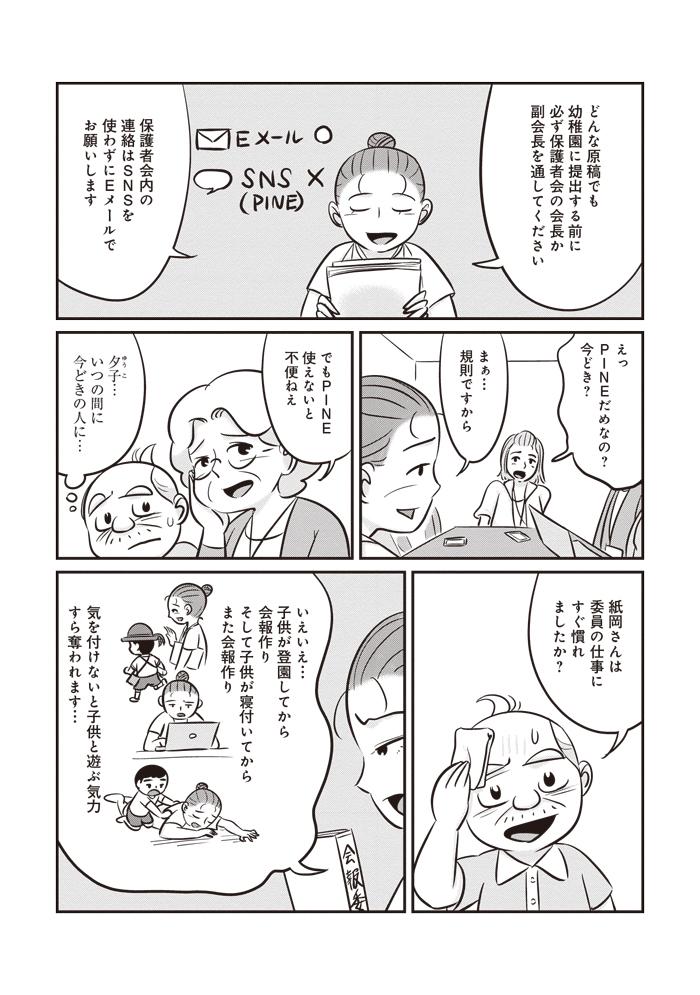 幼稚園の役員として、初会議。仕事と規則の多さに、ついドヨ〜ン /22話後編の画像6