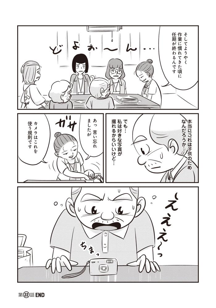 幼稚園の役員として、初会議。仕事と規則の多さに、ついドヨ〜ン /22話後編の画像7
