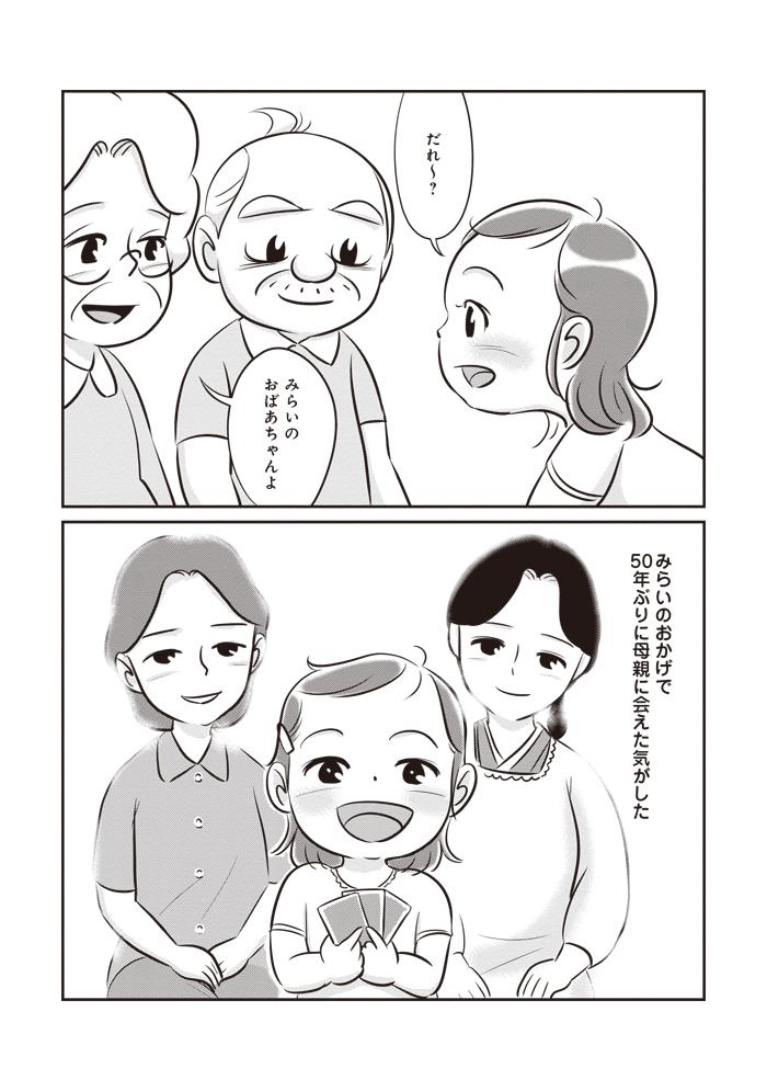 子どもって不思議。夫婦の家族みんなに似ていて、誰とも違う。 /26話前編の画像5