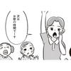 新米先生に親たちの不満がつのり…保護者参観で知る子どもの世界 /27話前編のタイトル画像