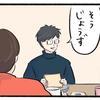 食事中、子どもの姿勢を正すパパ。それを見たママの反応が…じわじわくる!のタイトル画像