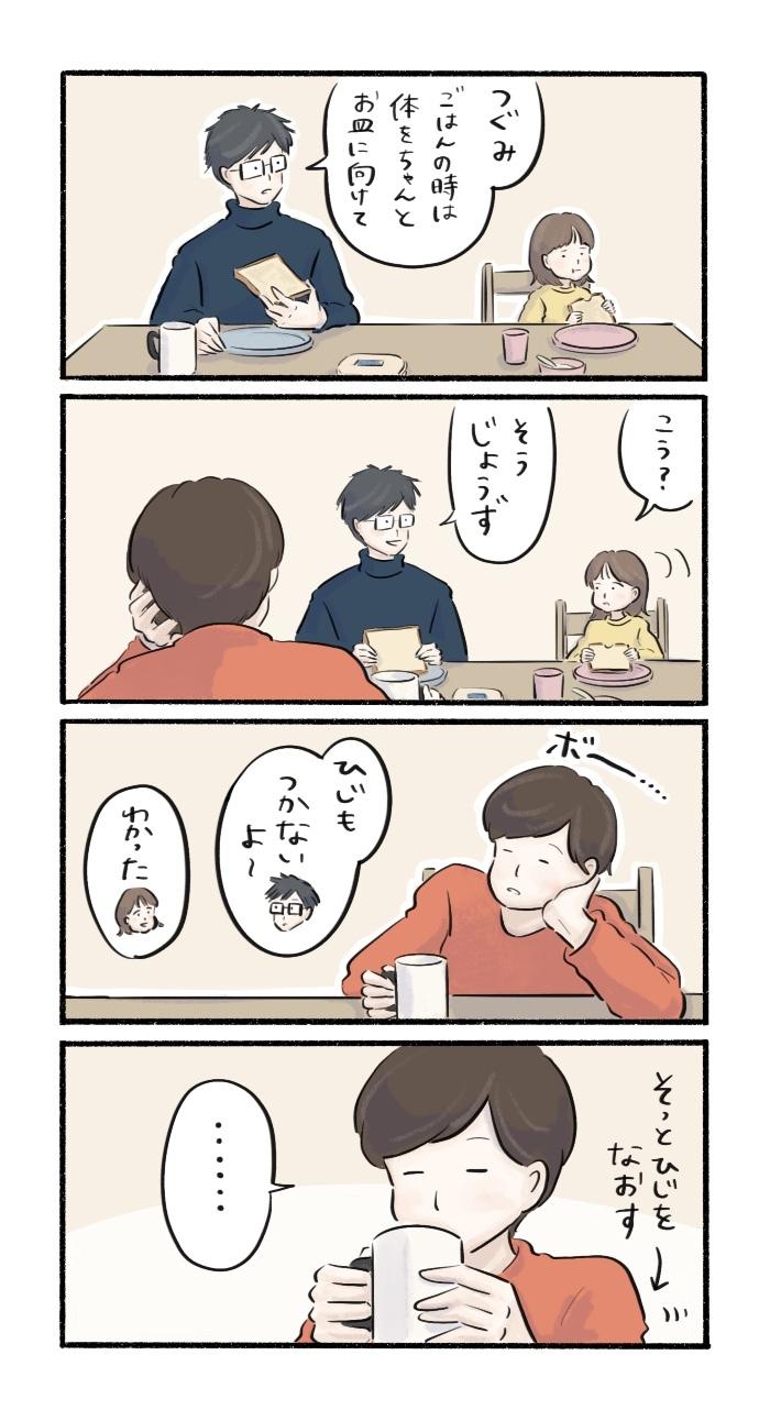 食事中、子どもの姿勢を正すパパ。それを見たママの反応が…じわじわくる!の画像1