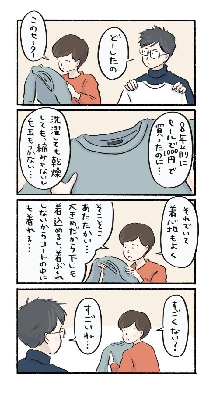 """使い込んだセーターの""""実力""""に感動…!あえて淡々と語ってみたの画像1"""
