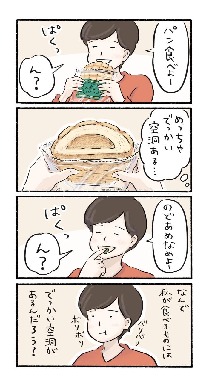 """好きなものを食べる時、""""あると思ってないもの""""があるという謎の画像1"""