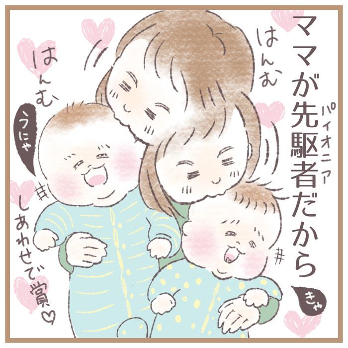 0歳双子のはむはむブーム。実はママ譲りでした<第5回投稿コンテスト NO.31>の画像6