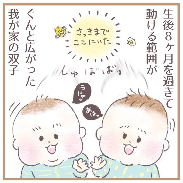 0歳双子のはむはむブーム。実はママ譲りでした<第5回投稿コンテスト NO.31>の画像1