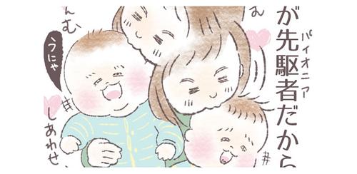 0歳双子のはむはむブーム。実はママ譲りでした<第5回投稿コンテスト NO.31>のタイトル画像
