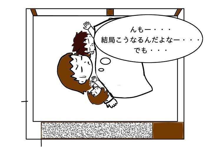 子どもの寝相に悩むママ。ゆっくり寝られる方法を発見するも…<第5回投稿コンテスト NO.119>の画像13