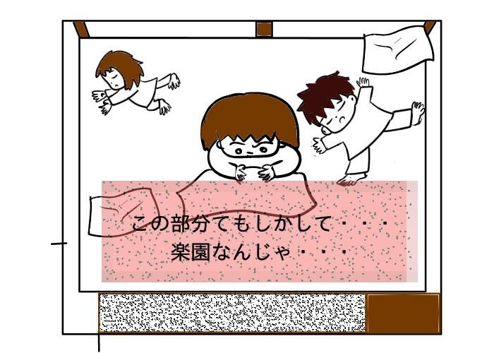 子どもの寝相に悩むママ。ゆっくり寝られる方法を発見するも…<第5回投稿コンテスト NO.119>の画像9