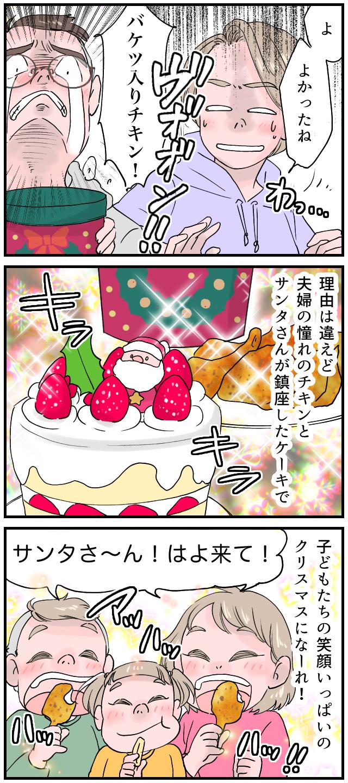 あのとき本当は、サンタのケーキが欲しかった…今年は最高の1日にしたい!の画像7