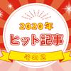 2020年のヒット作!編集部選出、もう一度読みたいあの作品!その2のタイトル画像
