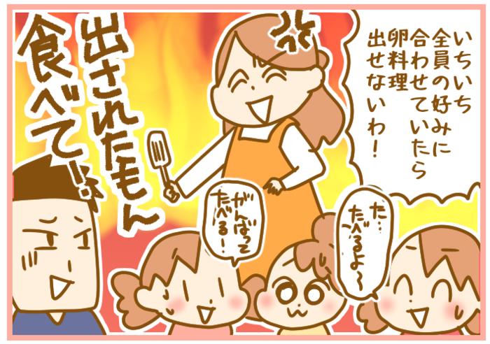 """家族の""""好みの卵料理""""がバラバラで困る〜!最終的に行き着いた方法の画像6"""