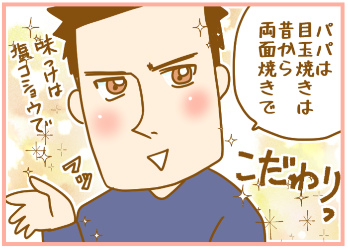 """家族の""""好みの卵料理""""がバラバラで困る〜!最終的に行き着いた方法の画像4"""