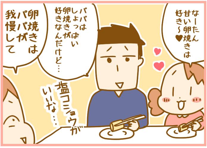 """家族の""""好みの卵料理""""がバラバラで困る〜!最終的に行き着いた方法の画像7"""