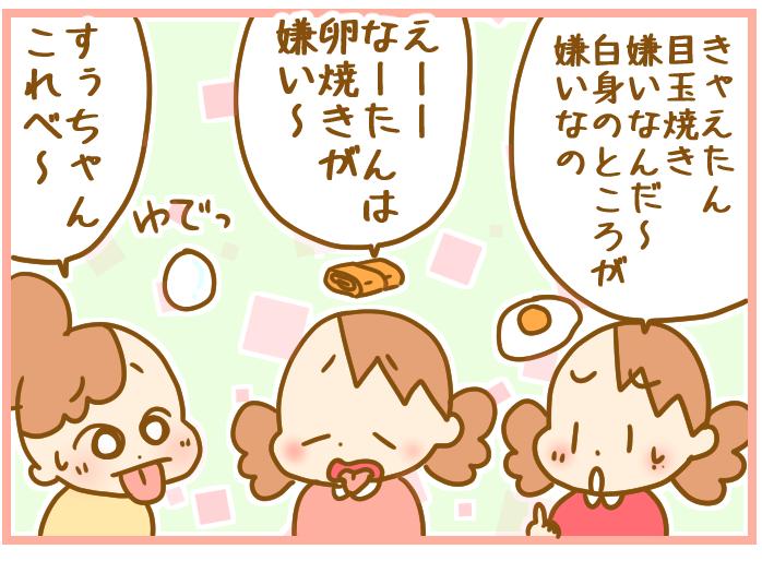 """家族の""""好みの卵料理""""がバラバラで困る〜!最終的に行き着いた方法の画像3"""