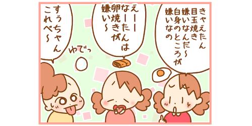 """家族の""""好みの卵料理""""がバラバラで困る〜!最終的に行き着いた方法のタイトル画像"""