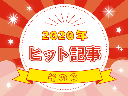2020年のヒット作!編集部選出、もう一度読みたいあの作品!その3のタイトル画像