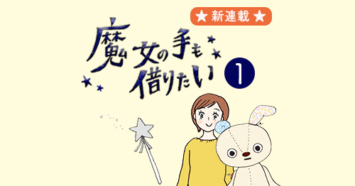 ママが大好きすぎる1歳児(笑)/育児中、魔法が使えたらいいのにな…の画像7