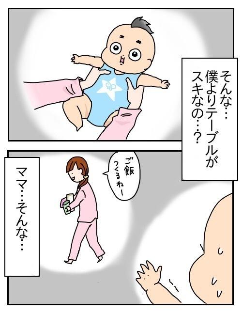 ママが大好きすぎる1歳児(笑)/育児中、魔法が使えたらいいのにな…の画像2